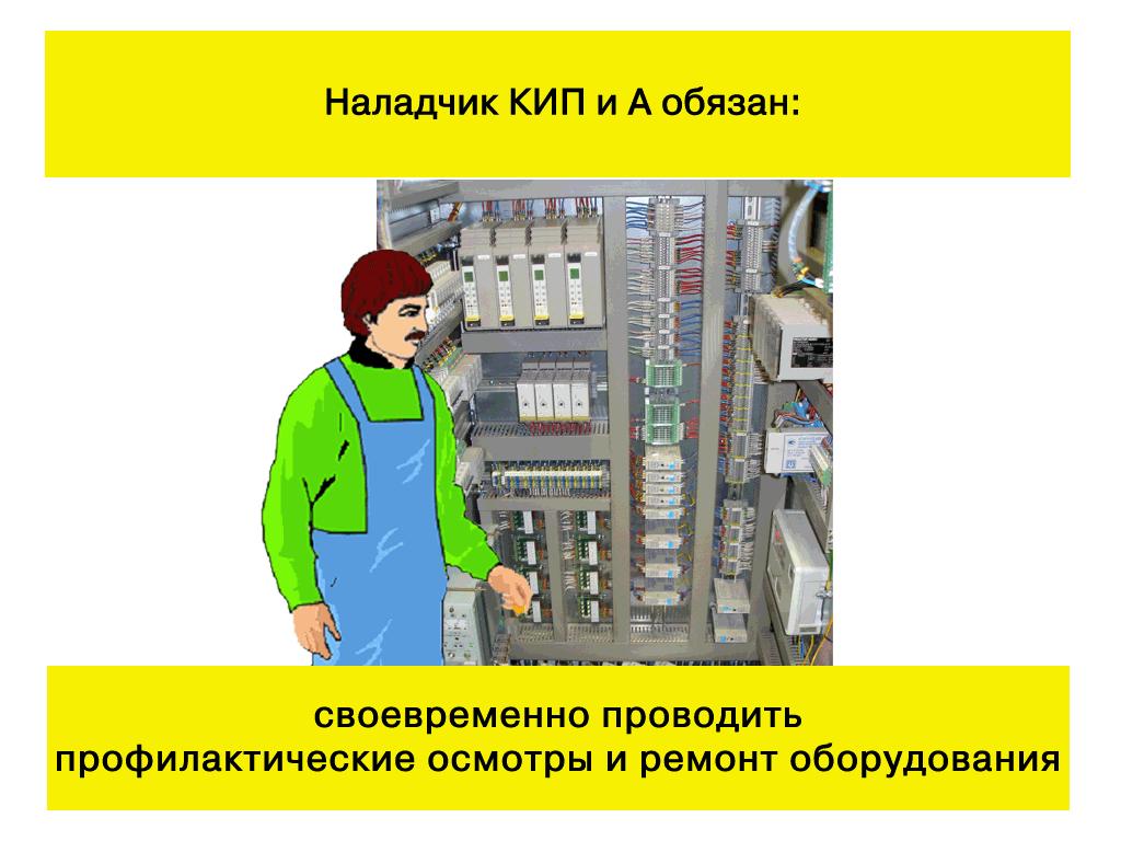 инструкция по охране труда для наладчика кипиа - фото 4